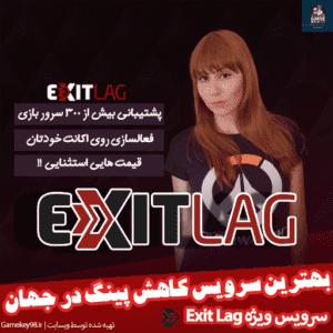 سرویس کاهش پینگ ExitLag