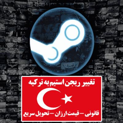 تغییر ریجن به ترکیه